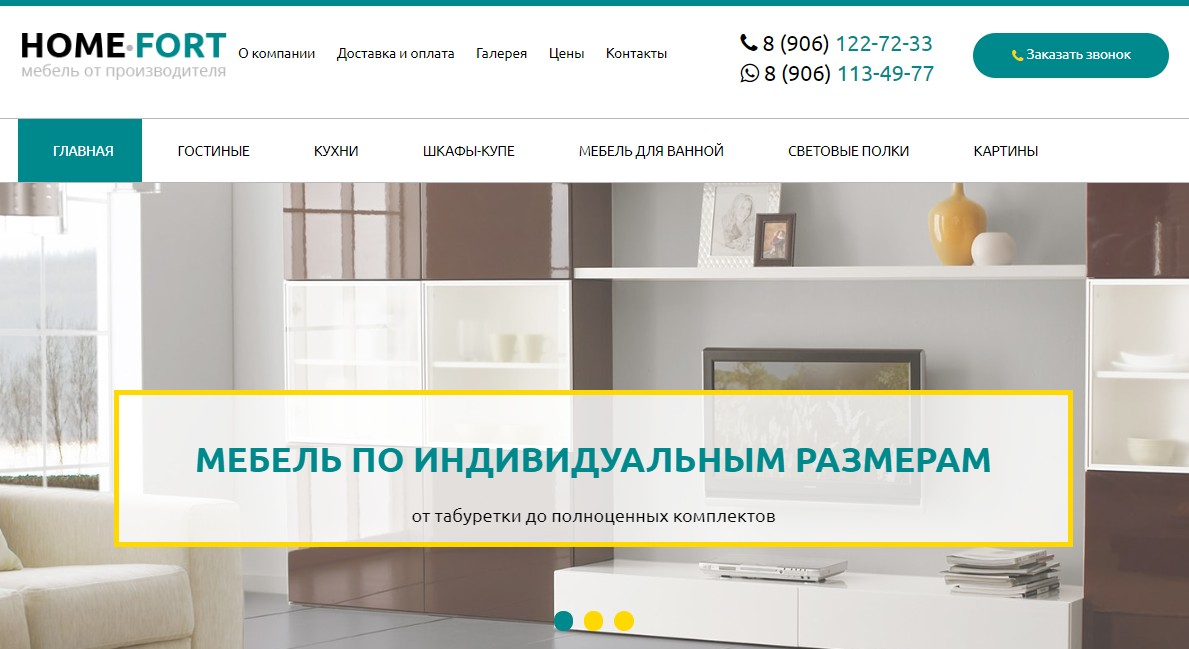 Мебель топ сайтов оптимизировать сайт Щёкино